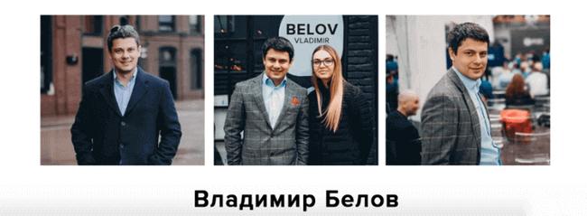 Фотографии с Владимиром Беловым