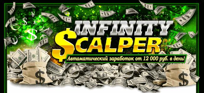 Шапка сайта Infinity scalper