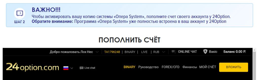 Сотрудничество Opera System и 24option