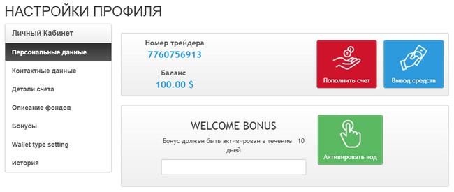 Активация бонусов от Vipbonuscode на сайте Malta Option
