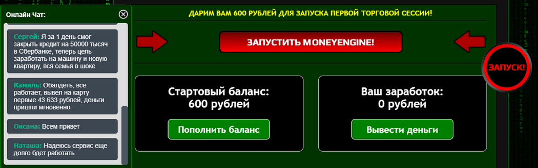Онлайн-чат MoneyEngine
