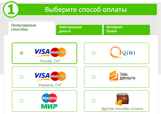 Способы оплаты на e-pay