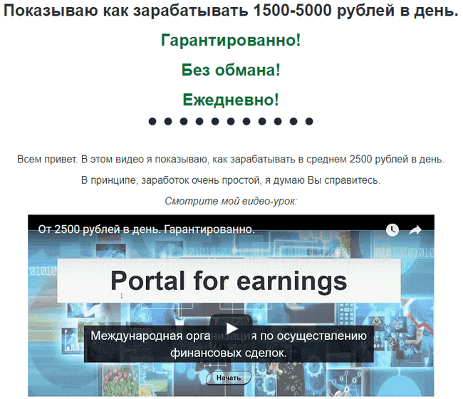 Видеоролик о Portal for earnings