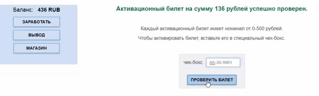 Проверка билетов на Portal for earnings