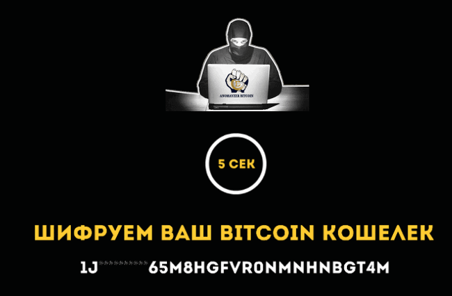 Создание биткоин кошелька на Anomayzer bitcoin