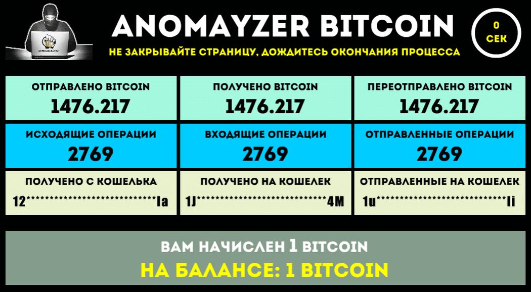Финансовые транзакции в Anomayzer bitcoin