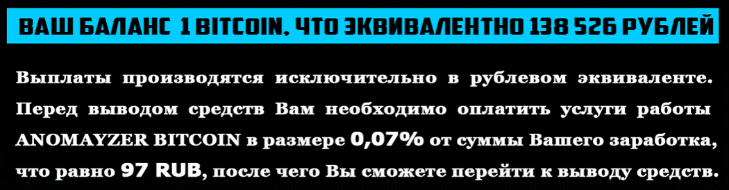 Уведомление о плате за пользование сервисом Anomayzer bitcoin