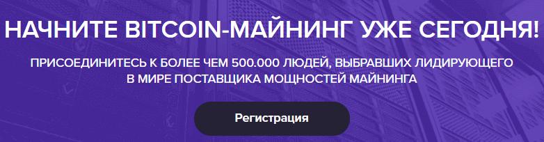 Приглашение к регистрации на btcservice.ru