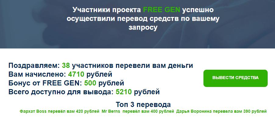 Сообщение о собранной сумме в сервисе Free Gen
