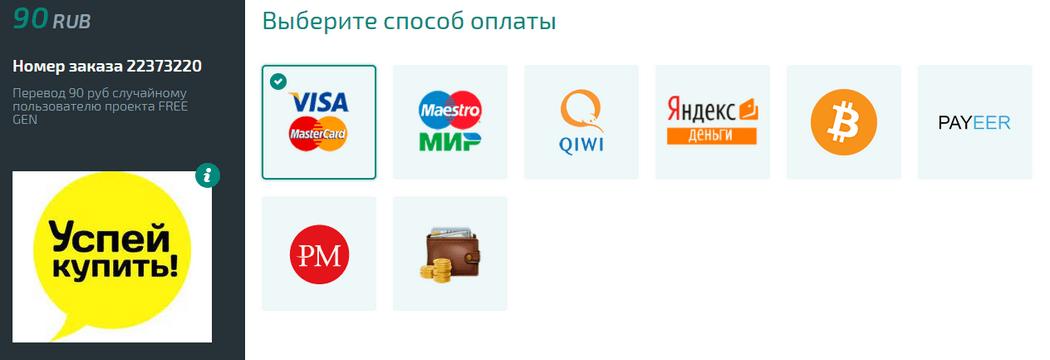 Выбор способа оплаты в сервисе e-pay