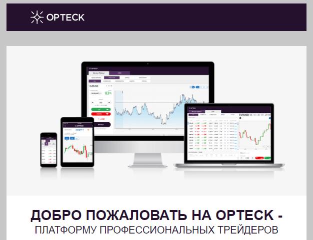 Скрин с сайта Opteck
