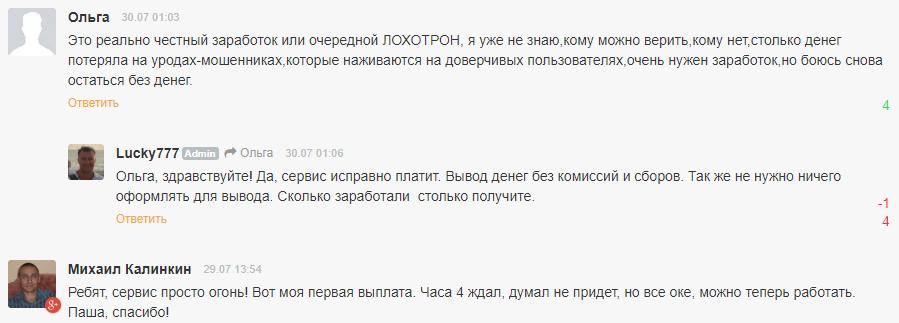 Отзывы на блоге Павла Горина