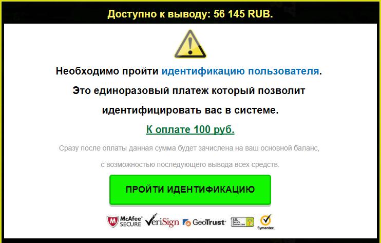 Вымогательство 100 рублей на Infinity scalper