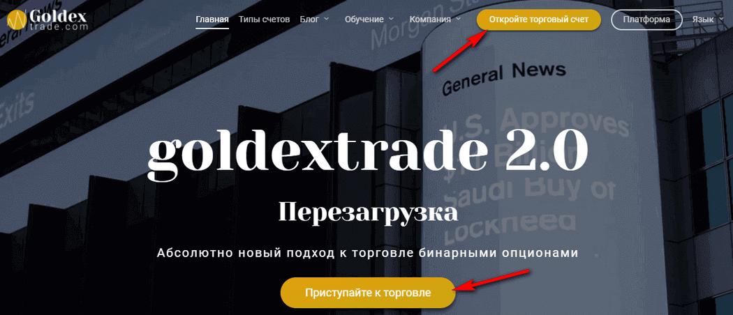 Как зарегистрироваться у брокера GoldexTrade