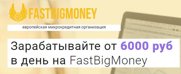 Обещание с сайта FastBigMoney