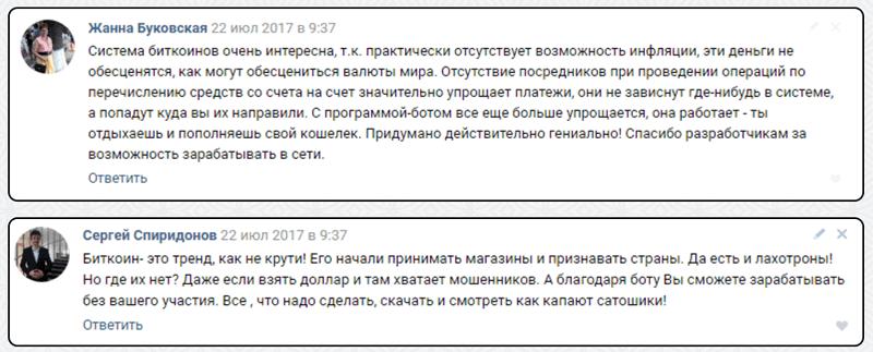 Отзывы о сервисе Биткоин Маэстро