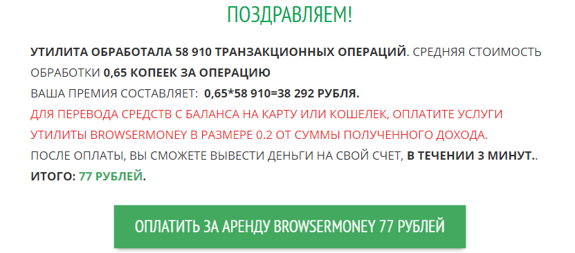Сообщение о заработке браузерной утилитой 38 тысяч рублей