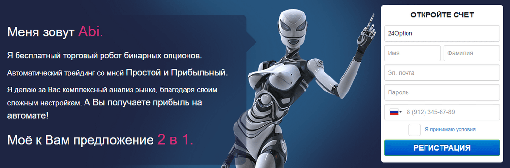 Регистрация на сайте binrobot-lady