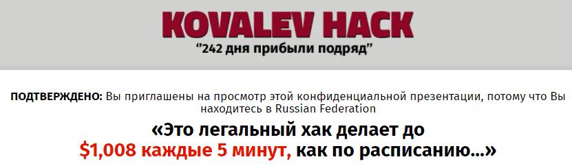 Шапка с сайта Хака Ковалева