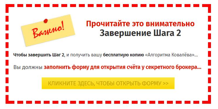 Сообщение о необходимости внесения депозита брокеру