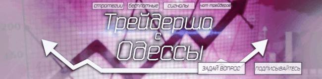 Эмблема проекта Трейдерша с Одессы