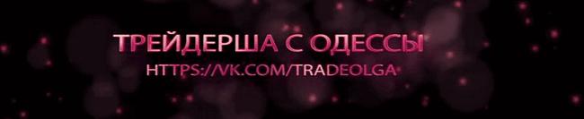 Заставка ролика с ютуба Трейдерши с Одессы