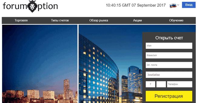 Регистрационная форма на сайте ForumOption