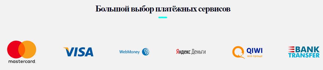 Логотипы популярных платежных систем
