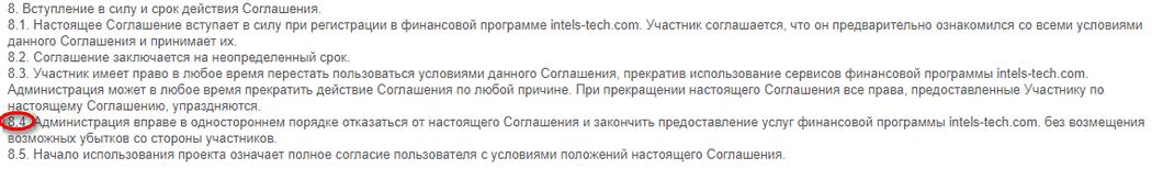 Пункт 8.4 Соглашения Intels-Tech
