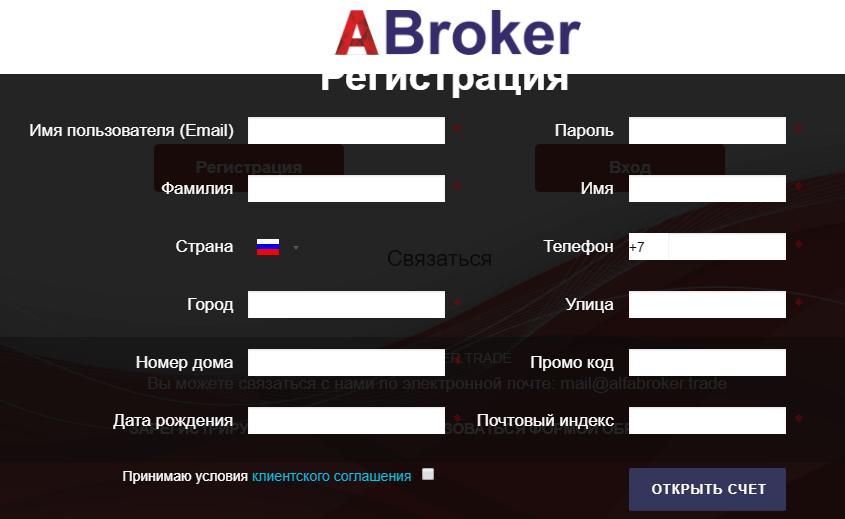 Регистрационная форма на сайте AlfaBroker