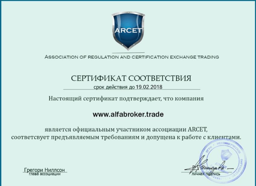 Сертификат соответствия AlfaBroker от ARCET