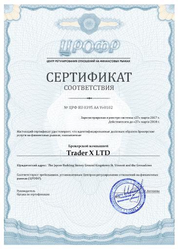 Сертификат ЦРОФР Bintrader