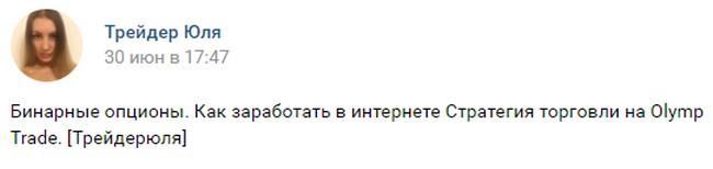 Часть поста из группы Вконтакте трейдера Юли