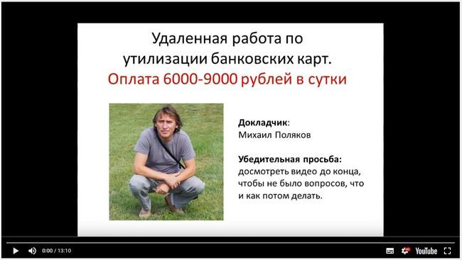 Видео ролик от Михаила Полякова