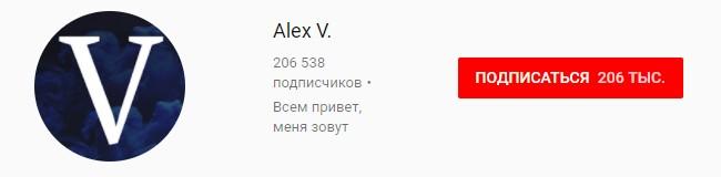 Канал на ютуб от Alex V
