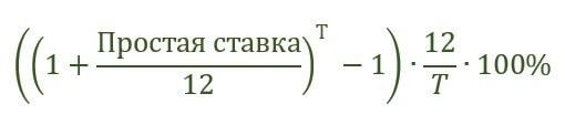 Формула эффективной ставки с ежемесячной капитализацией