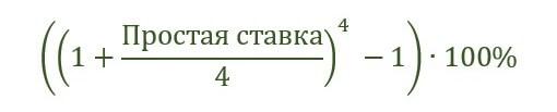 Формула эффективной ставки с ежеквартальной капитализацией