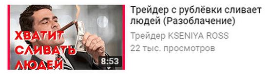Видео Ксении Росс о трейдере с Рублевки