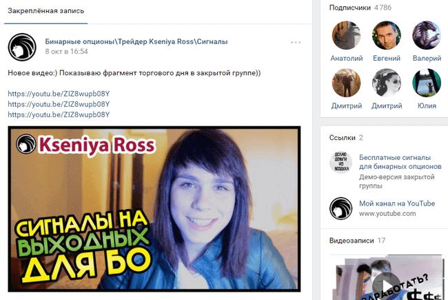 Скрин группы Kseniya Ross Вконтакте