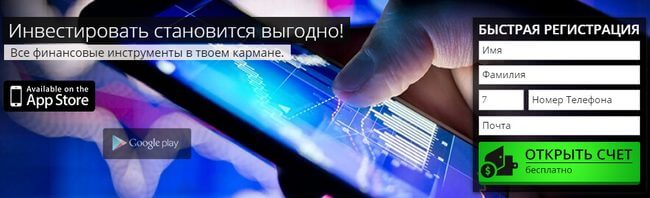 Регистрационная форма Binary Uno