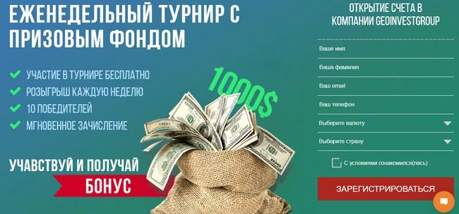 Регистрационная форма от GeoInvestGroup