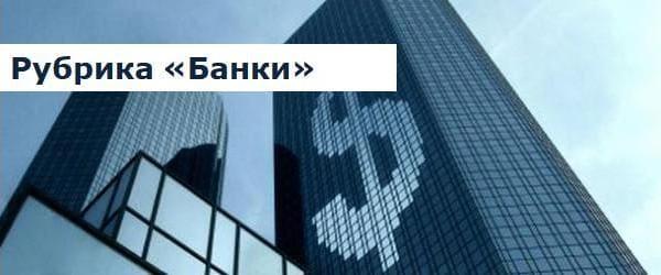 Картинка для рубрики Банки